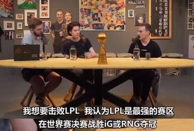 Perkz:只有击败RNG或IG后夺冠 G2才是最强战队