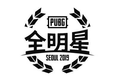 PUBG全明星赛:世界顶级选手汇聚一堂的精彩盛宴