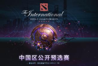 创造你的传奇 TI9中国区公开预选赛报名开启