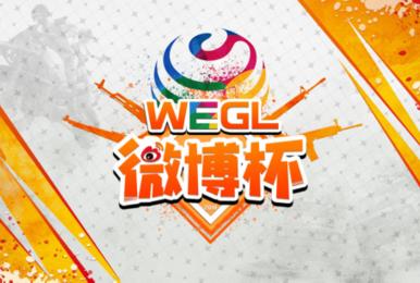 丰厚奖品等你拿!WEGL微博杯赛事专题正式上线