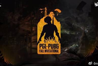 绝地求生PGL秋季国际邀请赛10月11日正式开战