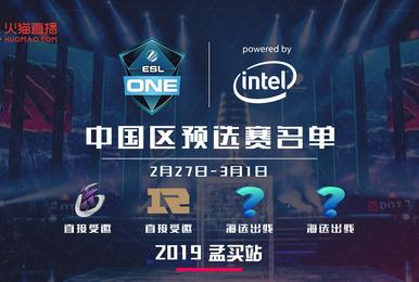 火猫承办DOTA2 ESL One孟买站中国区预选赛 KG、RNG受邀