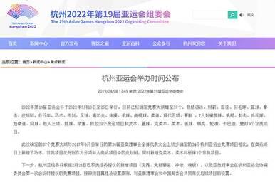 杭州亚运会时间公布 电竞暂时未被列入竞赛项目