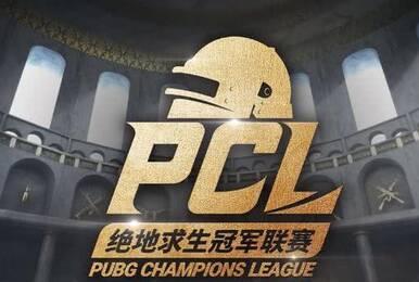 PCL赛程已公布:三大赛区对决 4AM自带决赛名额