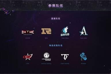 DOTA2 TI9中国区预选赛7月11日开赛 赛程对阵全公布