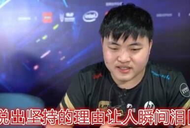 Uzi承认伤病好不了 坚持比赛的理由让人泪目