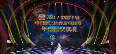 2017年中超联赛颁奖典礼在重庆举行