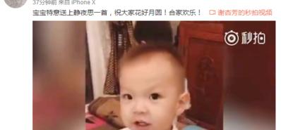 谢杏芳晒2岁儿子背诗 网友:和林丹越来越像