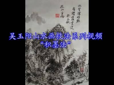 山水画技法:积墨法,吴玉阳山水画技法视频