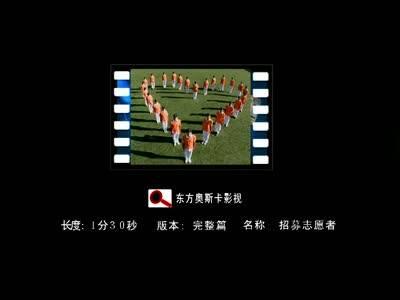 鄂尔多斯团市委2009年志愿者宣传片