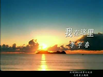 深圳大运会志愿者之歌《我在这里》