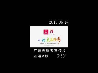 广州志愿者宣传片