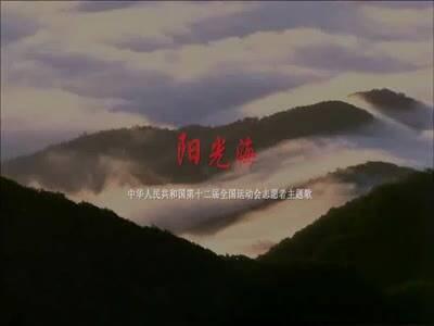 十二运志愿者主题歌MV
