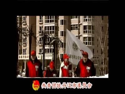 牡丹江志愿者公益广告