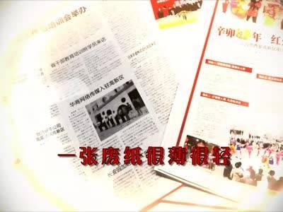 """山西""""一张纸,一份爱""""志愿公益广告宣传片"""