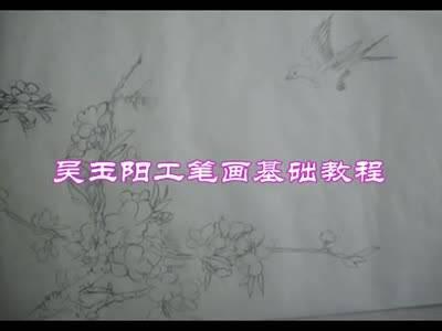工笔白描桃花画法,吴玉阳工笔画基础教程