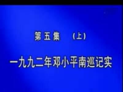 春天的故事 邓小平南巡讲话完整版