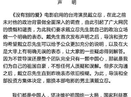 赵薇新片宣布撤换男主角戴立忍:国家利益高于一切
