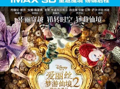 """《爱丽丝梦游仙境2》公映 女性观众偏爱""""红桃皇后"""""""