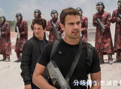 《分歧者3》定档5月20 超现实场景首次曝光