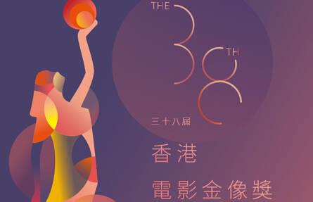 第38届香港金像奖
