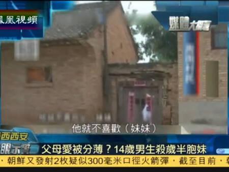 2014-08-14媒体大摄汇 14岁男孩因嫉妒1岁妹妹分享父母爱将其杀害