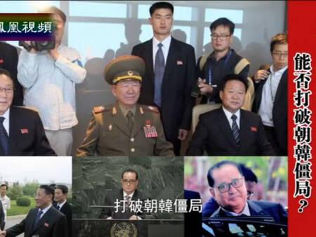 【凤凰一虎一席谈】朝鲜新外交攻势能否打破朝韩僵局?
