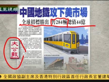 中国地铁攻下美国市场 北车中标44亿项目