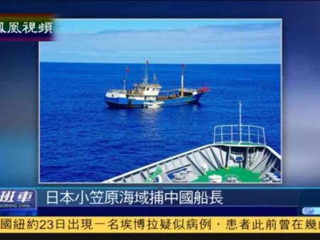 中国渔船船长因涉嫌违法渔业法被日方逮捕