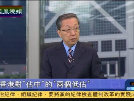 """2014-10-25新闻今日谈 香港对""""占中""""的两个""""低估"""""""