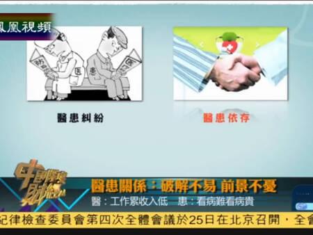2014-10-25中国深度财经 中国医患之间纠纷频发 原因众多治理复杂