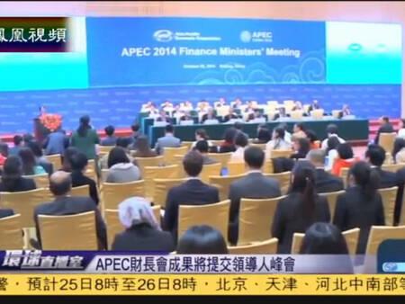 2014-10-25环球直播室 APEC财长会聚焦PPP 成果将提交领导人峰会