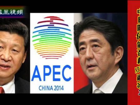 【凤凰一虎一席谈】中日关系能否借APEC融冰
