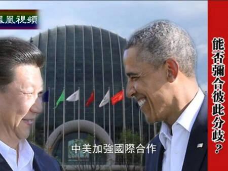 【凤凰一虎一席谈】中美加强国际合作能否弥合彼此分歧