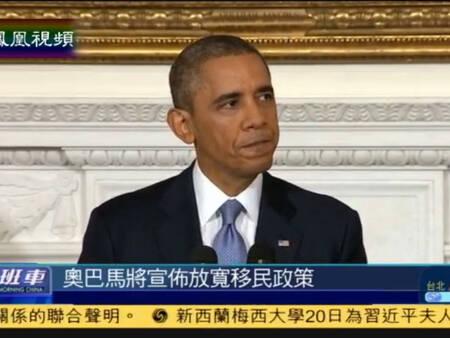 奥巴马将绕开国会 宣布放宽美国移民政策