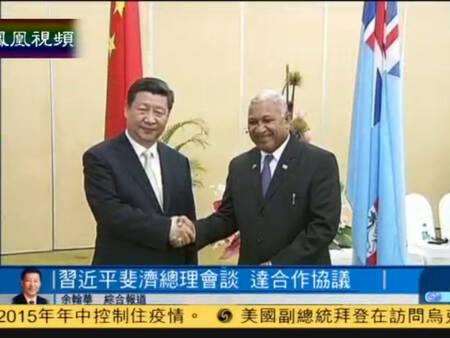 习近平晤多个太平洋岛国领导人共商互惠合作
