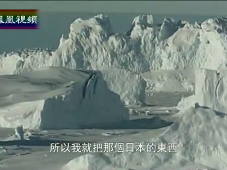 2014-11-22我的中国心 向南再向南——首次南极科考队