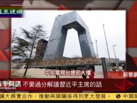 习近平:不要搞奇奇怪怪的建筑