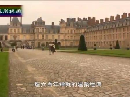 2014-11-22筑梦天下 拿破仑遇上枫丹白露宫