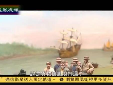 2014-12-15凤凰大视野 小城大事——澳门五百年风雨路