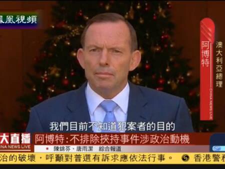 2014-12-15华闻大直播 澳总理:不排除悉尼挟持人质事件涉政治动机