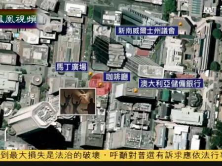 2014-12-15凤凰焦点关注 悉尼市中心发生挟持人质事件 人质数量未定