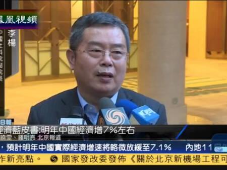 2014-12-15凤凰财经日报 中国社科院推经济蓝皮书 预测2015年GDP增7%