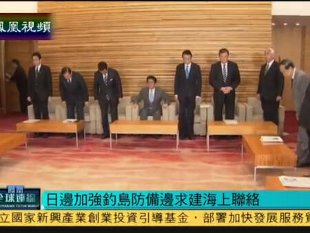 """2015-01-14凤凰全球连线 日本将建钓鱼岛""""警备专队""""配12艘巡逻船"""