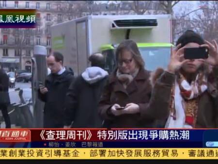 2015-01-14时事直通车 《查理周刊》特刊上市 法国民众排队抢购