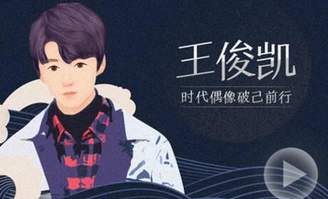 后浪·王俊凯:时代偶像破击前行