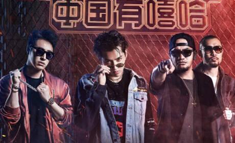 揭秘《中国有嘻哈》