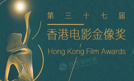 第37届香港金像奖