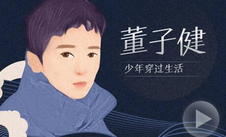 后浪·董子健:少年穿过生活