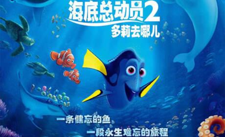 2016年第25周:《海底总动员2》